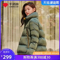 Thousand Gang 2021 new bright surface inside and outside the color short style collar bread jacket soft warm female down jacket 269701