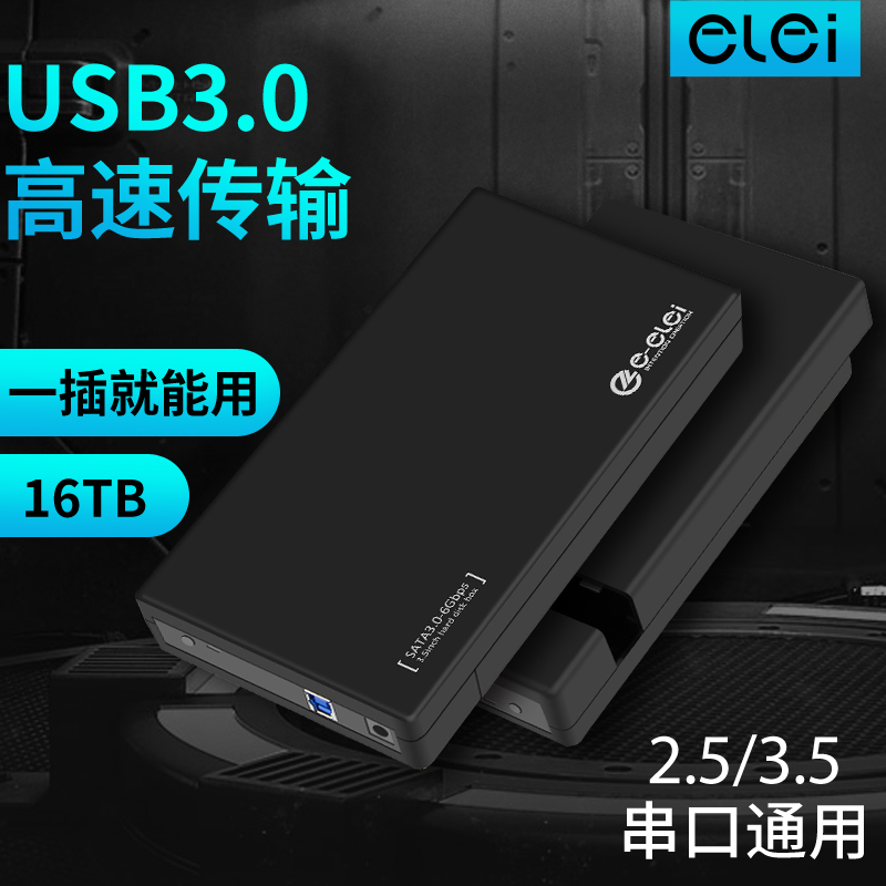 Mobile Hard Disk Box 2.5/3.5 inch External Reading USB 3.0 Desktop Laptop Solid State Machinery Mobile Hard Disk Base Box Shell