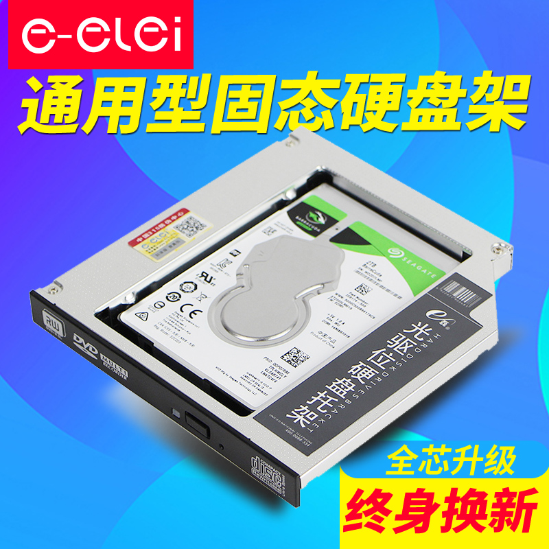 Laptop hard drive, optical drive hard drive bay notebook mechanical solid state support 12.7mm Lenovo ASUS Dell Haier Shenzhou g510 G450 G455 G460 G465 G470 universal