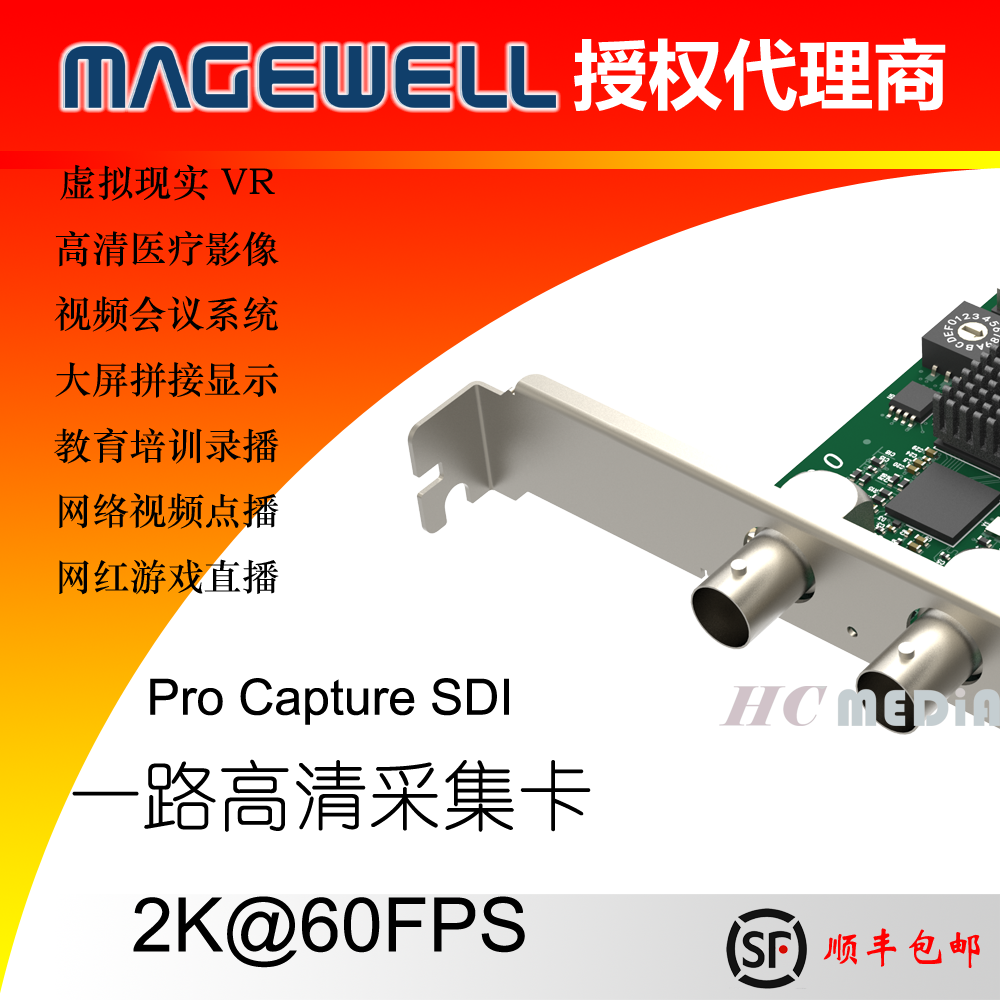 [The goods stop production and no stock]Meloway Pro Capture SDI High Definition Acquisition Card Conference/Splicing/Pushing/Medical/IPTV/VR