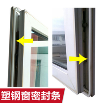 Plastic-steel window sealing strip Wind-proof and warm-keeping window rubber strip Flat-open window sealing strip O-type sealing strip