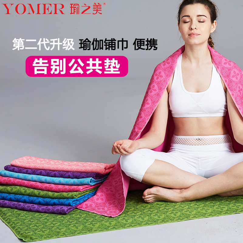 Yoga blanket spread towel non-slip towel cloth mat sweat-absorbing yoga dirty mat cloth professional thin portable blanket cover