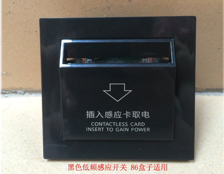IC Black High Frequency Switch White Xiangbin Switch Plug-in Switch 13.56HZ