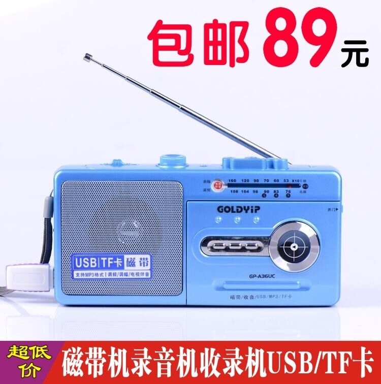 High-power portable recorder tape recorder cassette player English learning radio USB