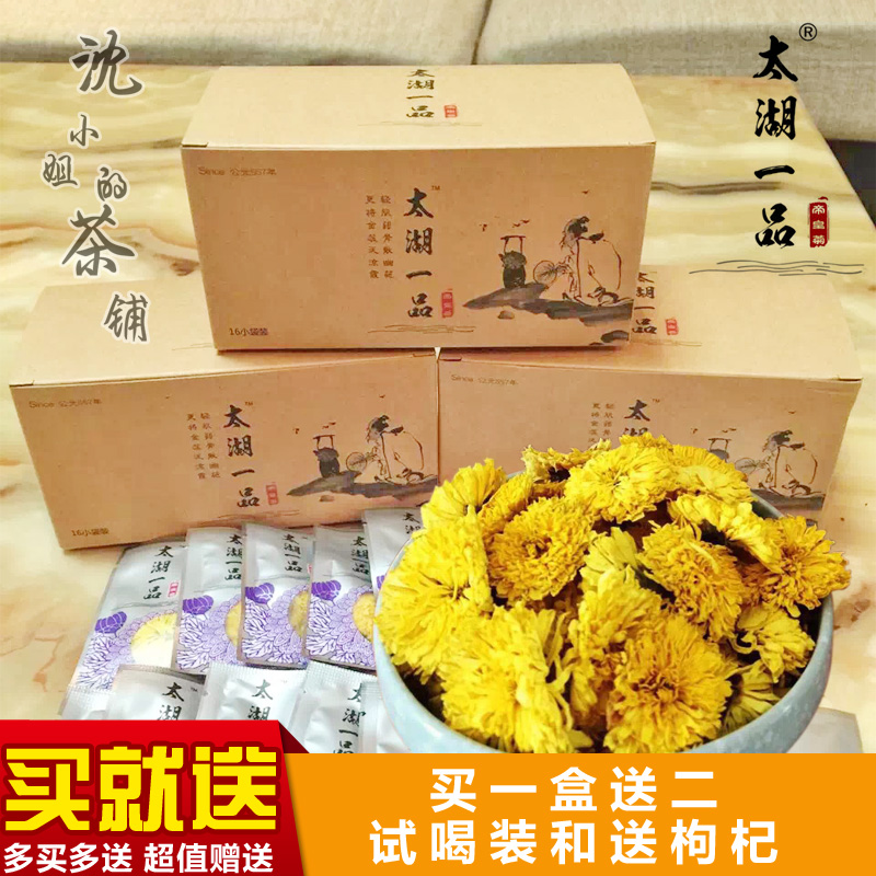 [The goods stop production and no stock]Taihu Lake One Piece Emperor Chrysanthemum, Emperor Chrysanthemum, Great Chrysanthemum, Tea Tribute Chrysanthemum, Herb Tea, Yellow Chrysanthemum, One Boxed Box