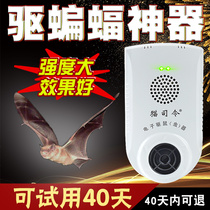 Ultrasonic bat repeller Anti-bat household in addition to cockroaches to catch mosquitoes to kill mice and cats Commander to drive away bats artifact
