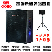 High wo 12633 guitar ballad singing sound street singer singing on outdoor speakers charging