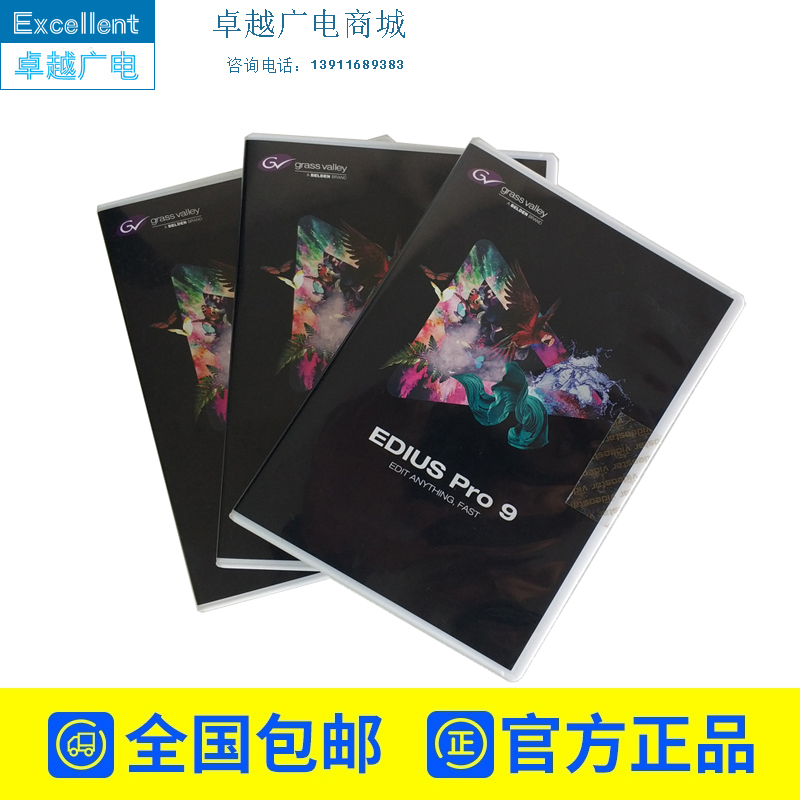 Genuine EDIUS 9 /EDIUS Pro 9 Chinese version software support 3D/4K cloud editing EDIUS8 upgrade