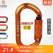 Top climbing O-type automatic lock climbing 巖 main lock safety hook climbing buckle main lock fast padlock professional speed-drop cave equipment