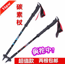 Outdoor Ultra Light Mountaineering Cane Carbon Mountaineering Cane Strengthened Carbon Cane Walking Cane Time-limited Postal Packaging