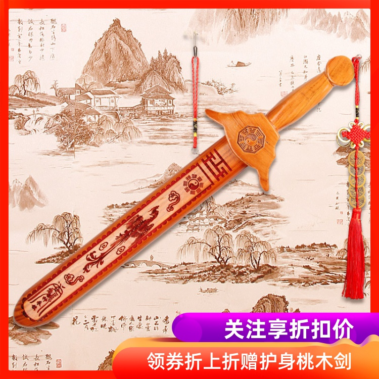 Kaiguang Feicheng Peach Swordsman Sword, Cinnamon Sand Baby, Child, Child and Child Shelter Hanging Device with Small Size