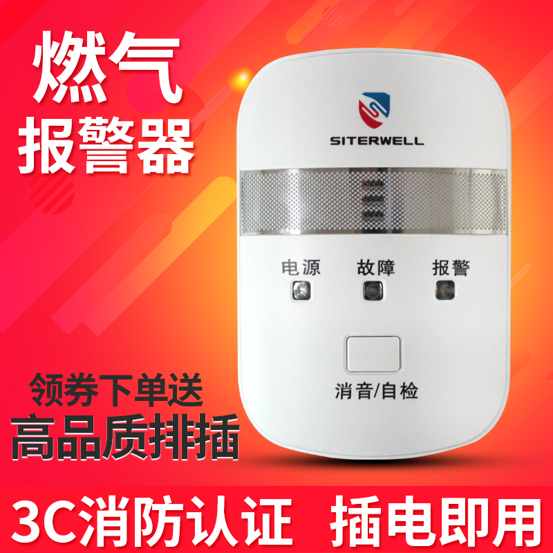 Gas alarm household fire certification kitchen gas methane flammable gas leakage detector