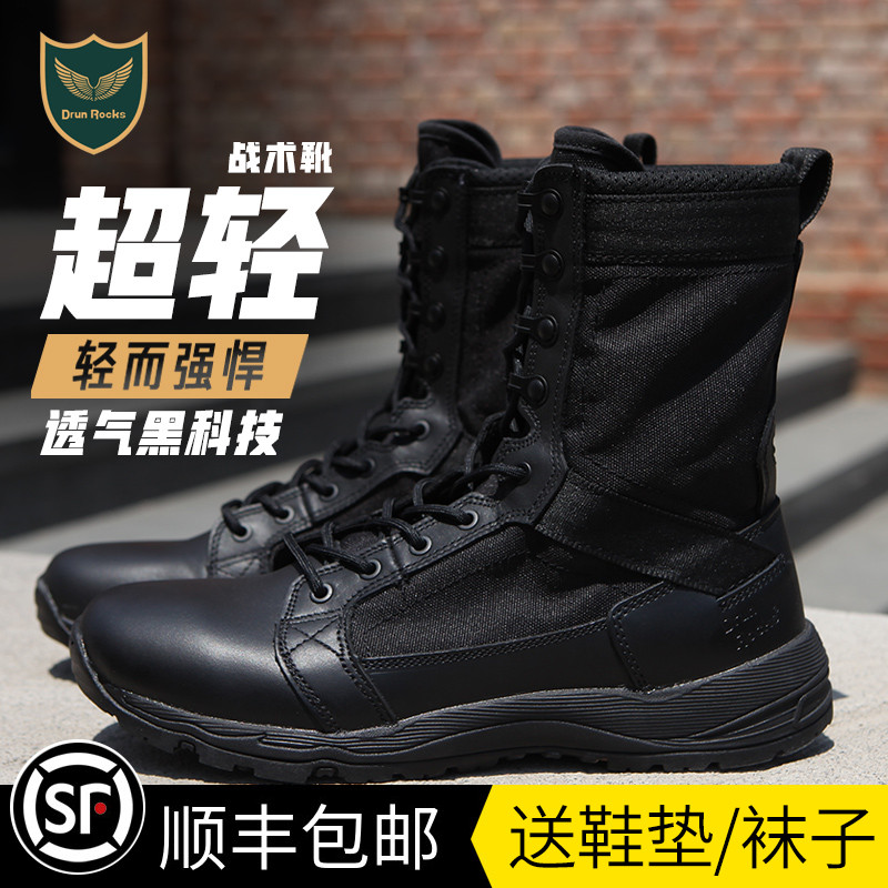 Junlock Flying Fish Ultra Light Combat Boots Mens Summer Breathable Tactical Boots SFB High Gang Training D15008 Marine Boots