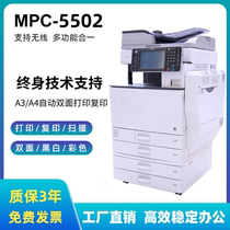 Ricoh printer Copy all-in-one machine MPC5502 color copier a3a4 laser double-sided commercial speed printing machine
