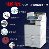 Ricoh black and white color printer Copy all-in-one machine Double-sided a3 laser commercial office large high-speed copier