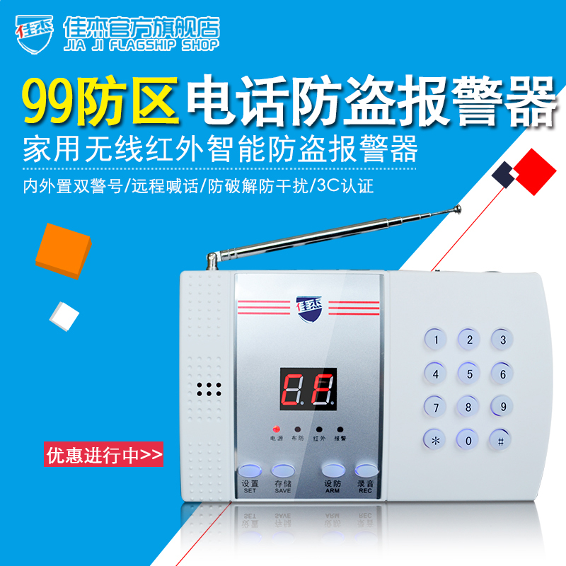 Jiajie Intelligent 99 Anti-theft Telephone Alarm System Infrared Alarm Wireless Household Anti-theft Device