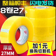 High transparent adhesive tape 4.5 wide and 5.56 sealing tape Taobao express packing sealing tape wholesale FCL