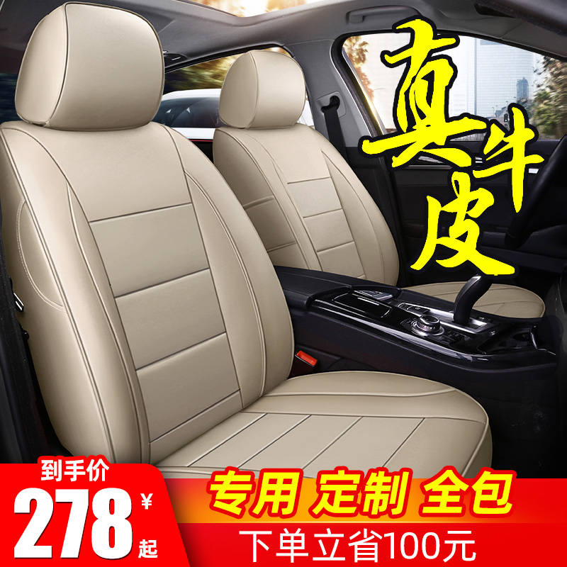 Car seat cover all-inclusive leather seat cover custom-made Domain Polaro Lang easy-going four-season universal cushions all surrounded
