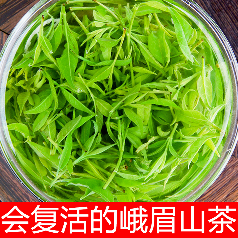 Feather Spring Leaf Kuding Tea 2019 New Tea Sichuan Emeishan Extra Wild Castle Peak Green Water Tea 250g