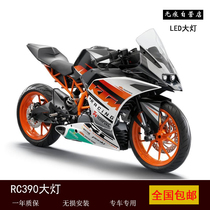 RC390 modified LED headlight H11 model headlight lossless straight up brightened 4 times without trace self-owned store