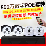 8 million speed Yada digital high-definition POE monitoring equipment set night vision camera machine home network