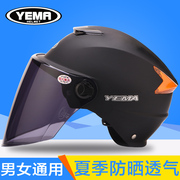Mustang 335 motorcycle helmet and anti UV sunscreen in spring and summer seasons of semi covered type tyre