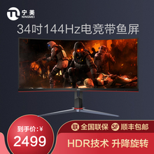 AOC cu34g2x 34 inch fish screen computer display 144hz E-sports 21:9 lifting HDR Technology