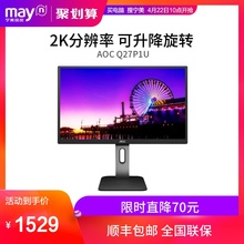 Ning United States AOC Q27P1U 27 inch 2K HD IPS screen LCD computer monitor lifting rotation
