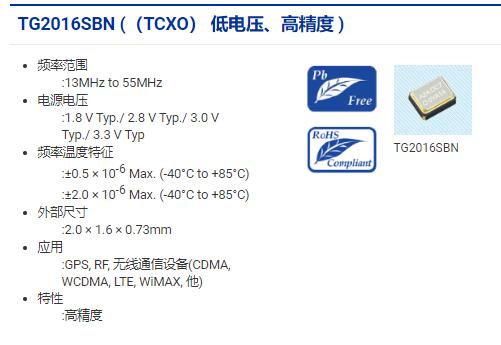 TG2016SBN 38.4MHZ 2016 patch temperature complement crystal vibration 2 x 1.6 38.4M TCXO bell vibration
