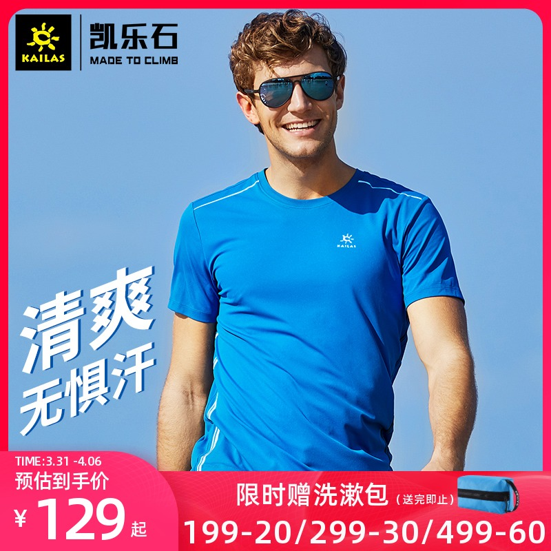 Keller Stone outdoor sports quick dry t-shirt mens short-sleeve breathable fast dry t-shirt round-necked mens training jacket fun tour