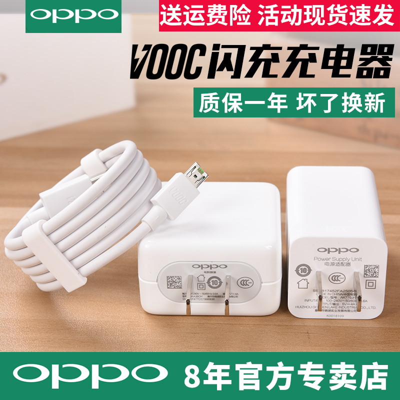 OPPO flash charger charger genuine r9plus r11s r7 r9s r15 charger original flash charger set