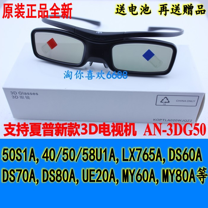 Le nouveau Sharp Original AN-3DG50 Shutter Bluetooth 3D Glasses avec 50S1A U1A UE20A UE30A