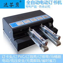 Dafenbei new national patent automatic stapler Electric stapler efficient and convenient factory video