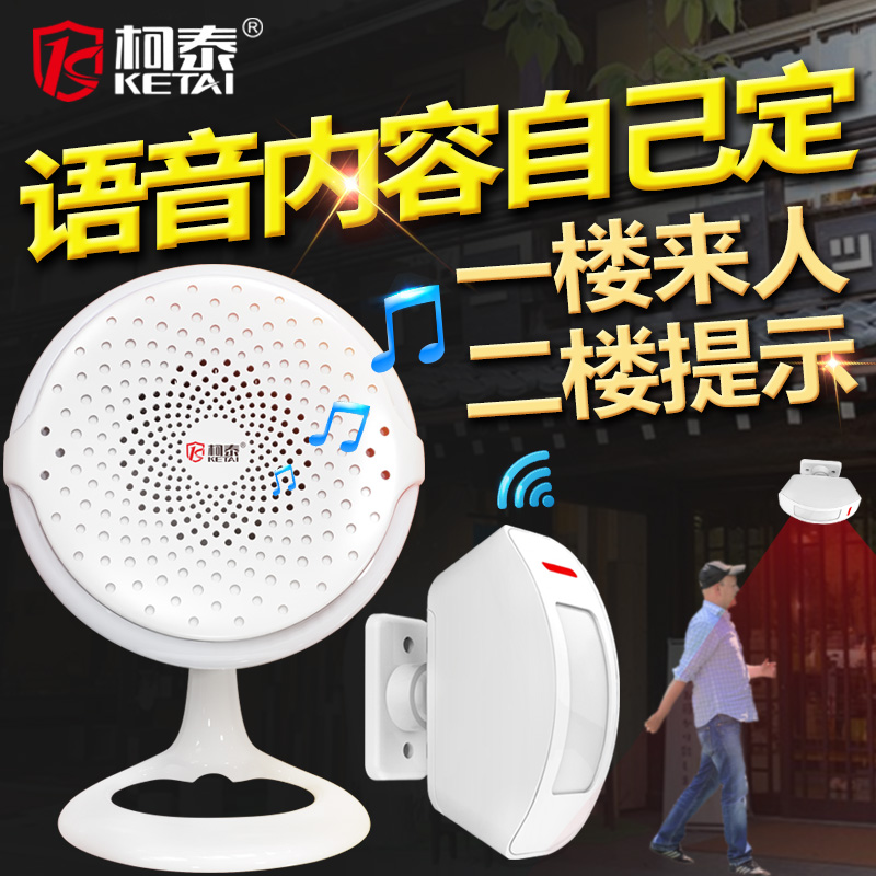 Ke Tai Recordable Welcome to the sensor door shop split wireless doorbell infrared burglar alarm