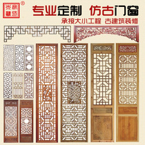 Dongyang wood carving Chinese antique screen Antique doors and windows Chinese flower grid entrance partition flower grid Solid wood doors and windows carving