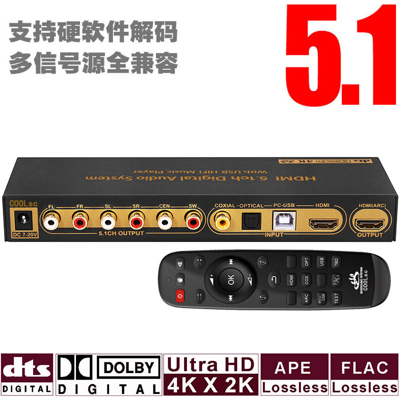95 77] DTS Dolby AC3 5 1 Channel Pure Audio Decoder DAC