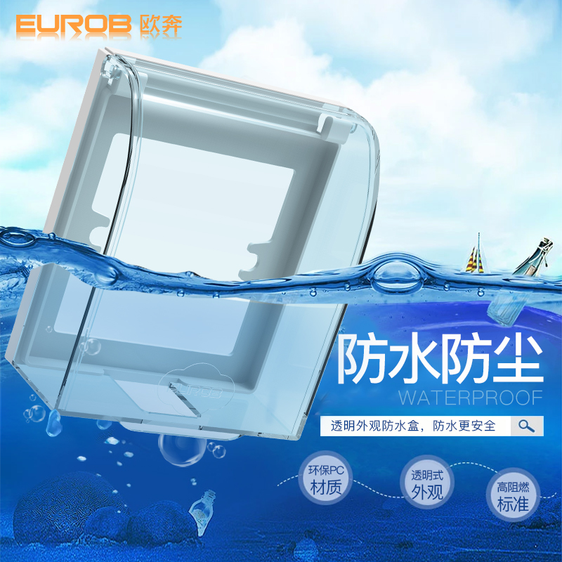 Ou Ben switch socket waterproof box type 86 blue transparent switch box bathroom bathroom home wall splash box