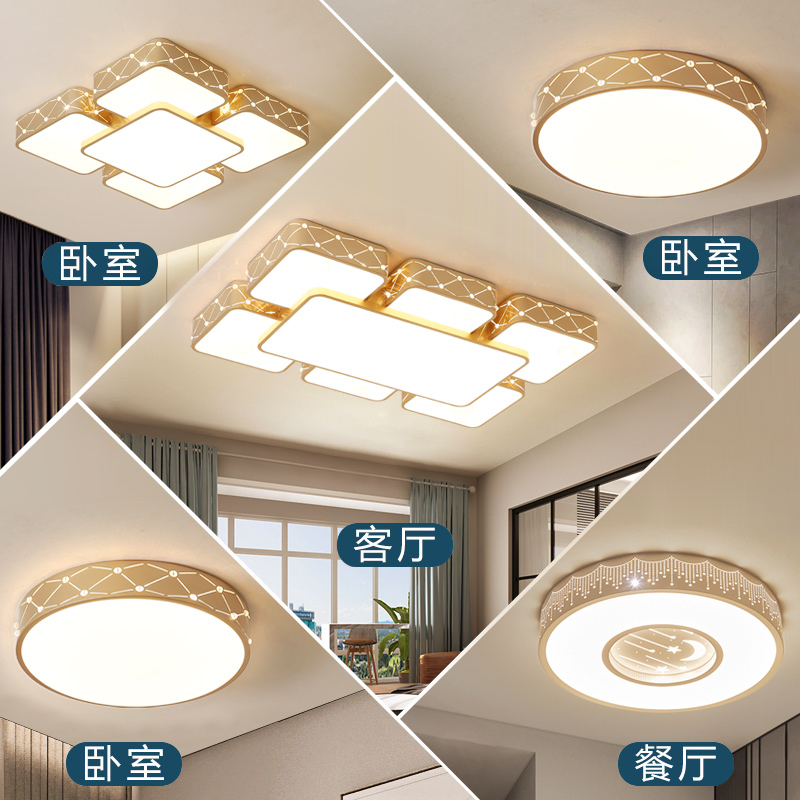 Living room lamp 2019 new simple modern atmosphere headlamp bedroom lamp whole room lamp set meal combination ceiling lamp