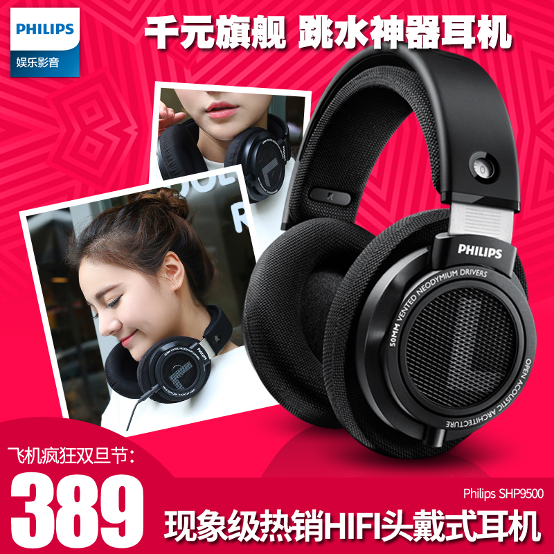 [The goods stop production and no stock]Philips / Philips SHP9500 fever HIFI computer mobile phone headphones monitor gaming chicken