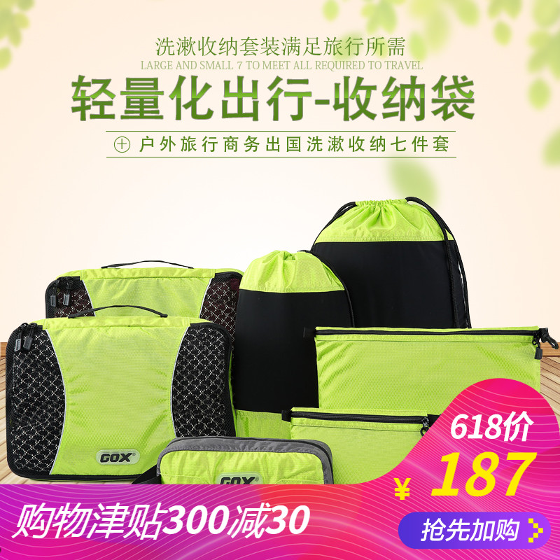 [The goods stop production and no stock]GOX wash bag travel set toiletries outdoor portable travel business abroad storage bag clothing bag