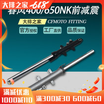 CFMOTO original spring breeze 400NK accessories 650 Motorcycle front shock absorber left and right shock fork assembly