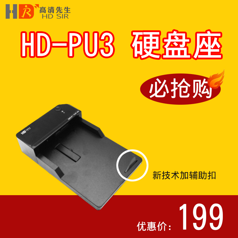 [The goods stop production and no stock]HD-PU3 Hard Disk Seat USB3.0 Serial Sata Hard Disk Box 2.5/3.53T4