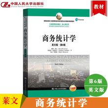 Business Statistics A First Course 6ed/M.Levine Bilingual Teaching Textbook of People's University Press of China