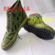 Origin 3537 Camouflage High-top Training Shoes, Liberation Shoes, Hiking Leisure Shoes, Stench-proof Shoes, Training Balloon Shoes