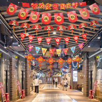 Mid-Autumn Festival decoration set the National Day jewelry five-point star hanging 弔 flower shop flag hanging ceiling creative flag hanging decoration