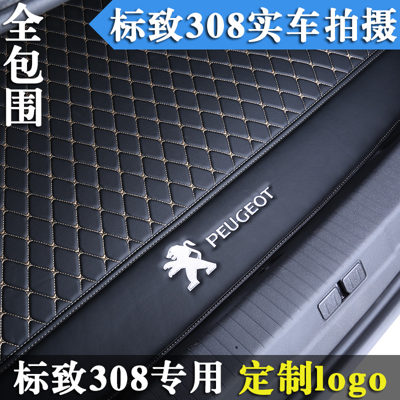 2016-2019 New Peugeot 308 Backup Pad Mark 308 Special Purpose Full Surrounding Car Tailbox Pad