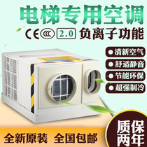 Elevator air conditioning special single cooling large 1 horse heating and cooling 1 5P car passenger elevator Cargo elevator waterless integrated machine accompanying cable
