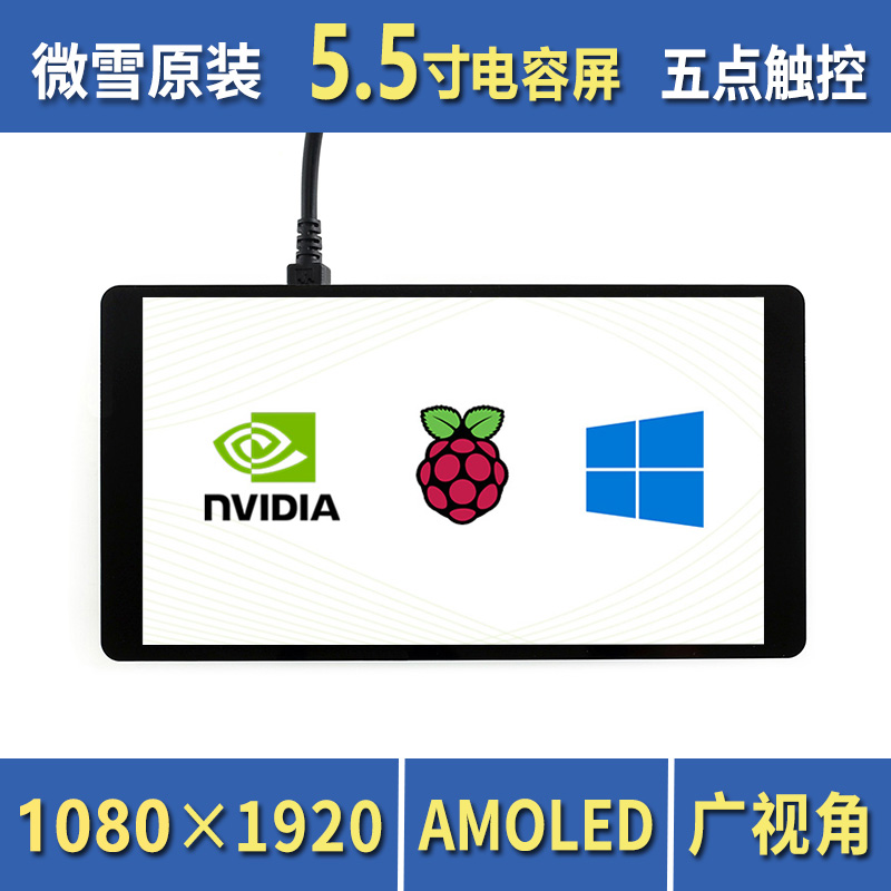 Raspberry pie 45.5 inch AMOLED display HDMI high definition screen with tempered glass capacitive touch panel