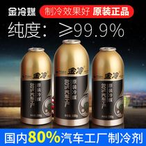 [1 bottle] Authentic gold refrigerant for automotive air conditioning