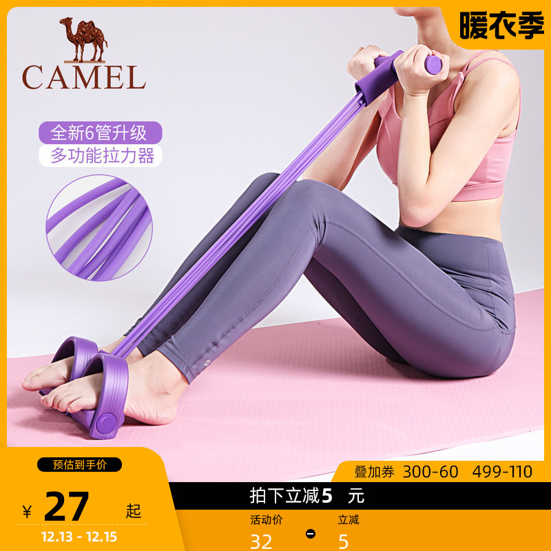Camel shoulder-to-shoulder beauty puller feet up to sit on the pull rope home yoga sports fitness equipment men and women